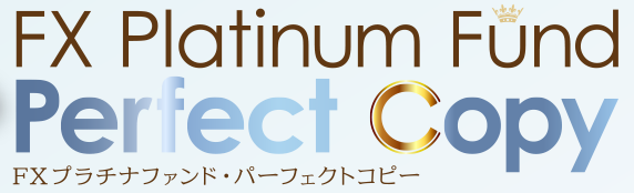 FXプラチナファンド・パーフェクトコピー・1.PNG