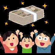 臨時収入に喜ぶ家族.png