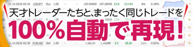 FXプラチナファンド・パーフェクトコピー・トレード100%自動再現.PNG